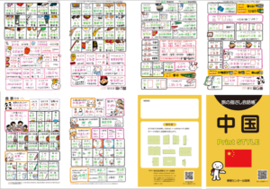 指さし会話帳 Print STYLE 中国