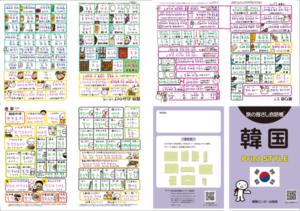 指さし会話帳 Print STYLE 韓国