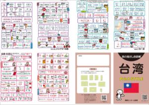 指さし会話帳 Print STYLE 台湾