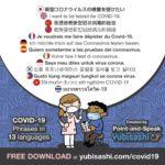 新型コロナウィルス対応 指さし会話<br>Point-and-Speak YUBISASHI for COVID-19
