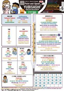 Point-and-Speak YUBISASHI Europe Editon for Covid-19 P6