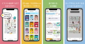 旅の指さし会話帳アプリ「YUBISASHI」iPhoneX対応