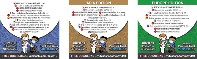 新型コロナウィルス対応 指さし会話総合版アジア版ヨーロッパ版