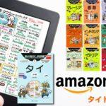 【電子書籍】Kindle版 指さし会話帳