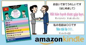 ビジネス指さし会話帳ベトナム語版 LITE Kindle版