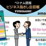 Kindle版「ビジネス指さし会話帳 ベトナム語版 LITE」発売