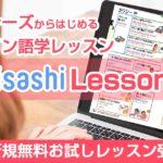 指さしオンライン語学レッスン スタート!