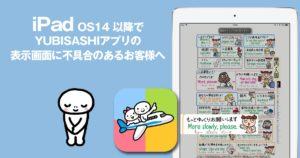 iPad OS14以降でYUBISASHIアプリの表示画面に不具合のあるお客様へ 旅の指さし会話帳アプリYUBISASHI