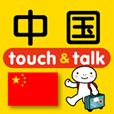 指さし会話 中国
