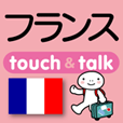指さし会話 フランス
