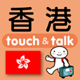 指さし会話 香港