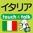指さし会話 イタリア