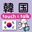 指さし会話韓国