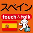指さし会話 スペイン