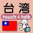 指さし会話 台湾