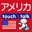 指さし会話 アメリカ