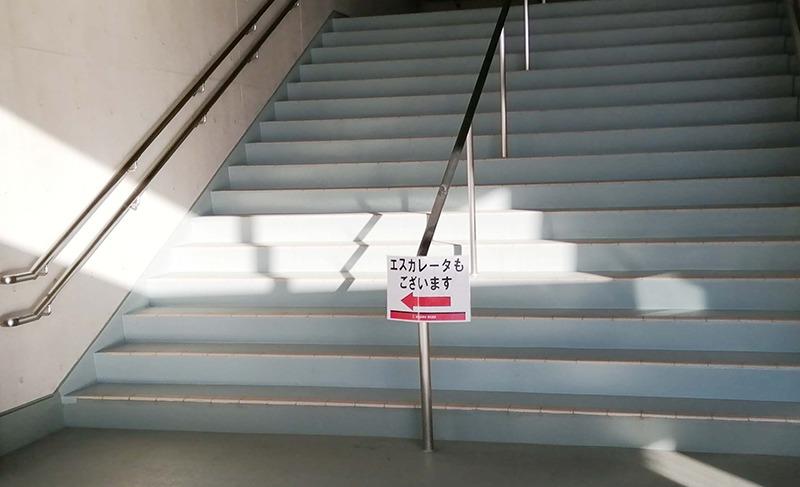 階段の上り口の貼り紙