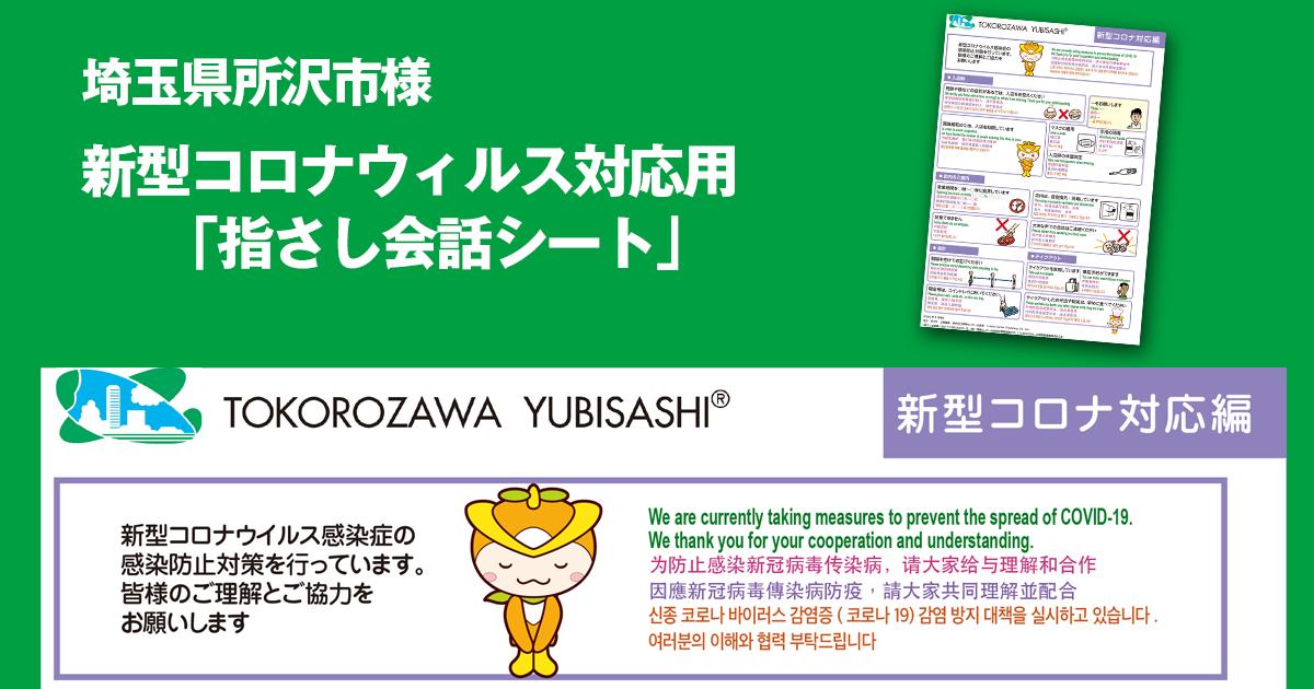 埼玉県所沢市様新型コロナウィルス対応「指さし会話シート」