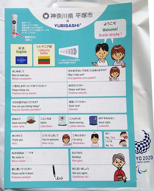 平塚市の指さし会話帳