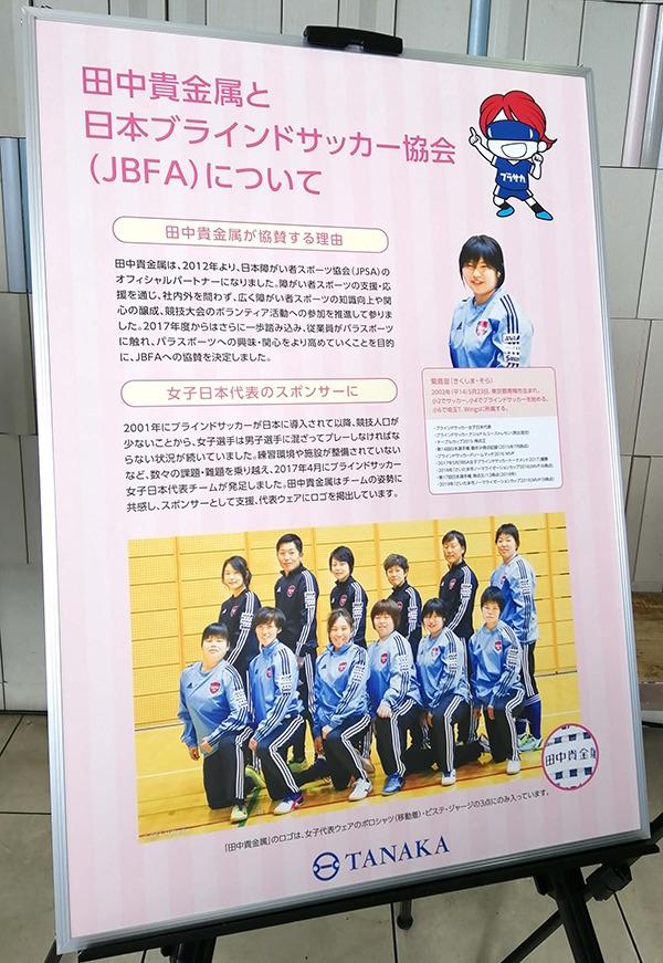 ブラインドサッカー女子日本代表のオフィシャルパートナー田中貴金属の紹介