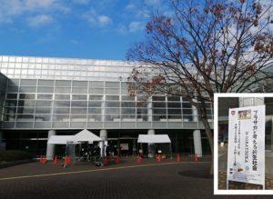 トッケイセキュリティ平塚市総合体育館