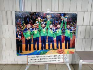 ゴールボールのリトアニア代表はリオのパラリンピックで優勝