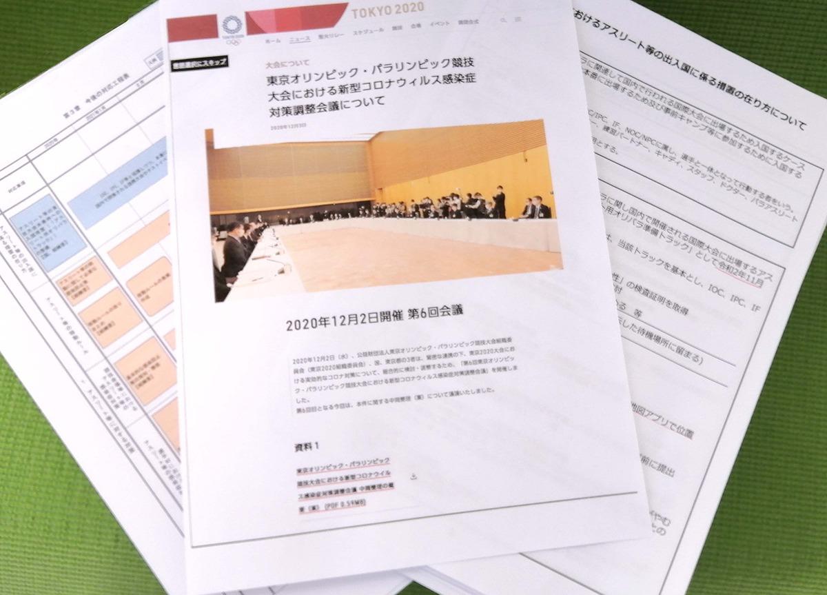 オリパラのコロナ対策はどう検討されている? コロナ対策調整会議の資料を読んでみました!!