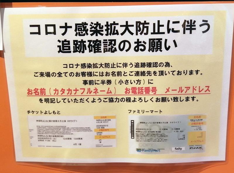 半券への連絡先記入についての説明です。名前、電話番号、メールアドレスを書く位置が指示されていました。