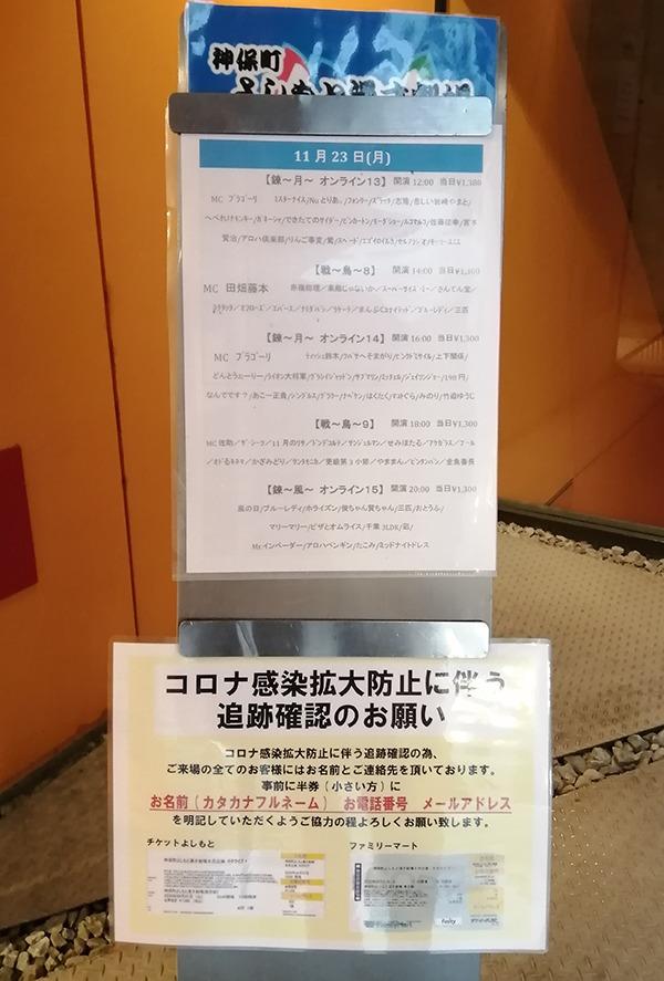漫才劇場の当日のプログラムも入り口に表示されていました。