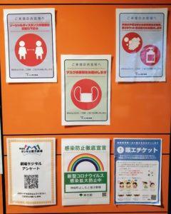 感染症対策のポスター