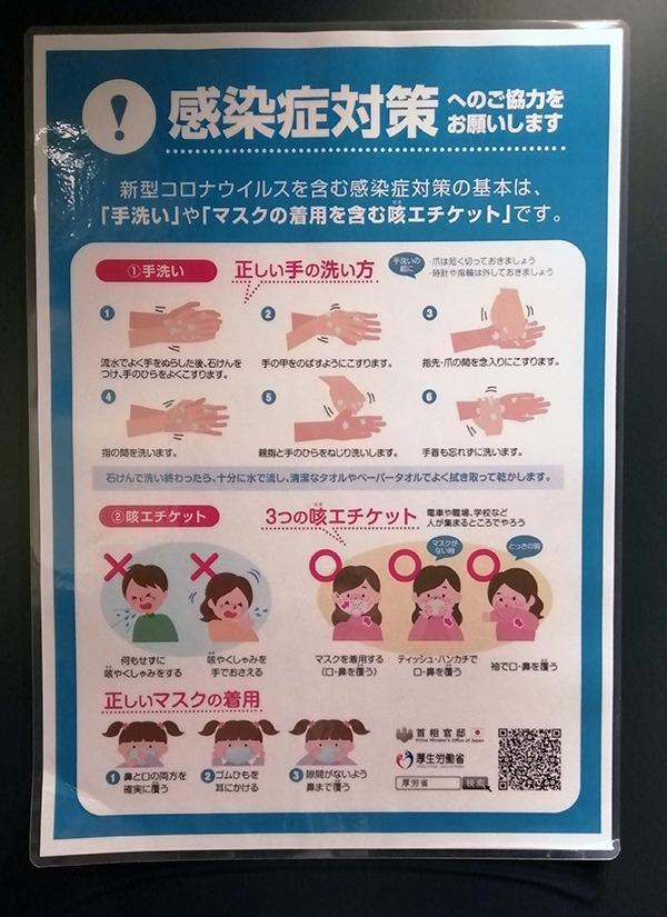 トイレに貼られていたポスター