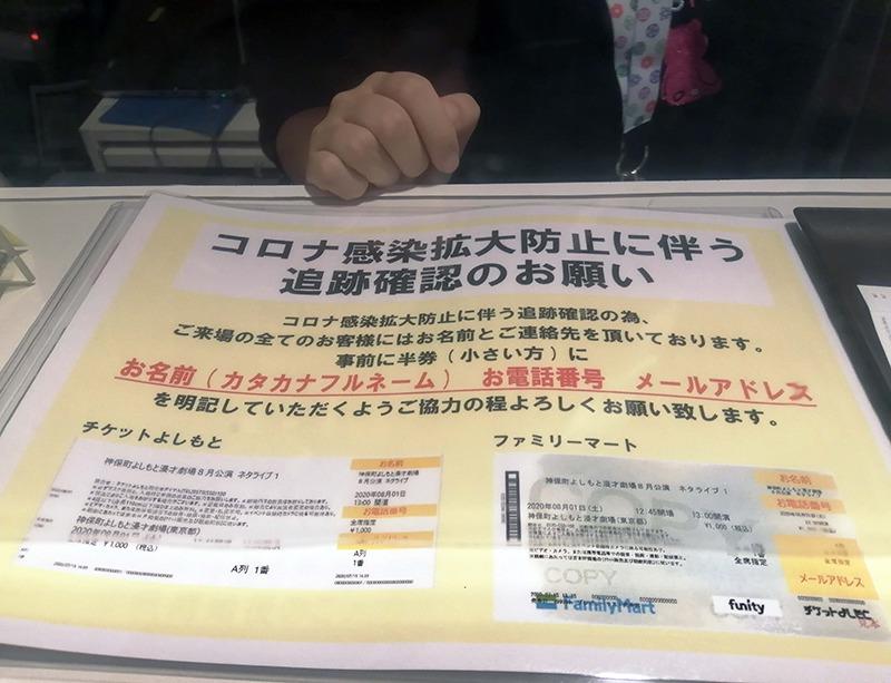 チケット購入の際に、半券に連絡先記入を求められます。