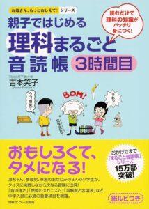 親子ではじめる理科まるごと音読帳3時間目(お母さん、もっとおしえて!シリーズ)
