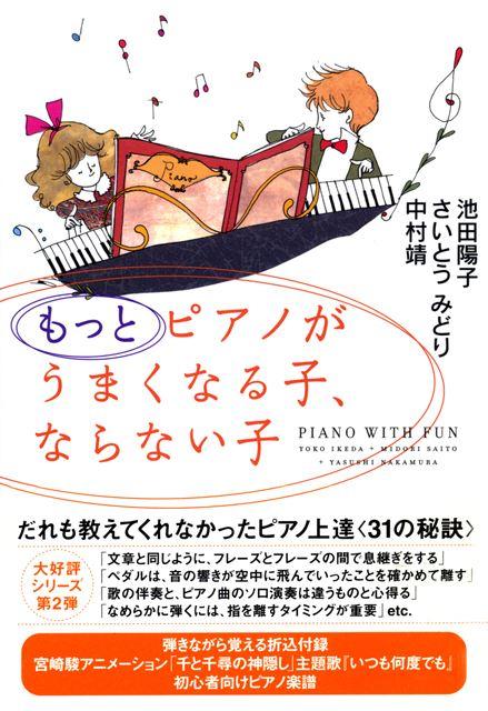 もっとピアノがうまくなる子、ならない子