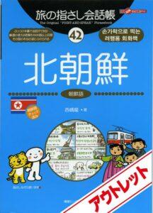 [アウトレット]旅の指さし会話帳42北朝鮮(朝鮮語)