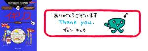 世界の言葉 イギリス英語 ありがとうございます