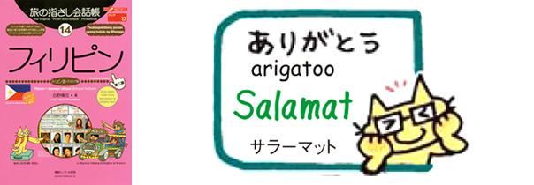 世界の言葉 フィリピノ語<タガログ語> ありがとう