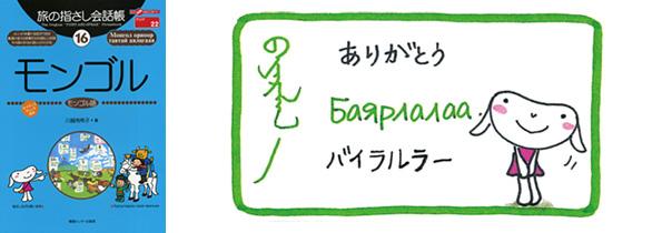 世界の言葉 モンゴル語 ありがとう