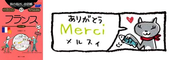 世界の言葉 フランス語 ありがとう