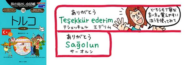 世界の言葉 トルコ語 ありがとう