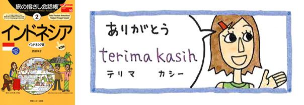 世界の言葉 インドネシア語ありがとう