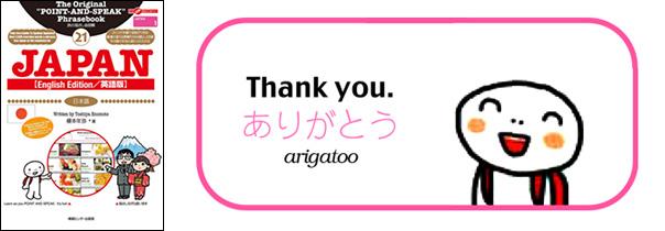 世界の言葉 日本語(英語版) ありがとう