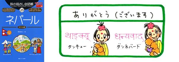 世界の言葉 ネパール語 ありがとう(ございます)