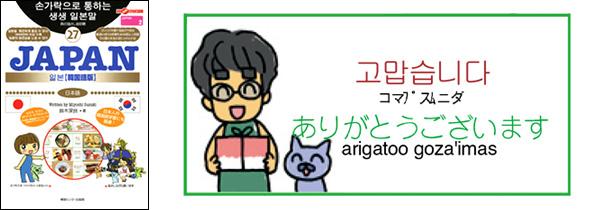 世界の言葉 日本語(韓国語版)ありがとうございます