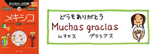 世界の言葉 メキシコ(スペイン語)どうもありがとう