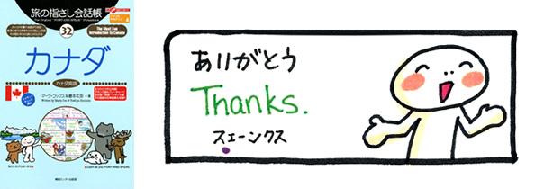 世界の言葉 カナダ英語ありがとう