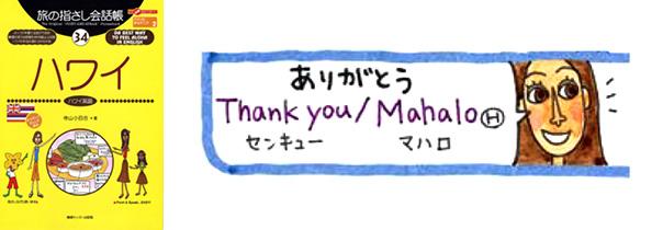 世界の言葉 ハワイ英語 ありがとう