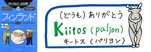 世界の言葉 フィンランド語 (どうも)ありがとう