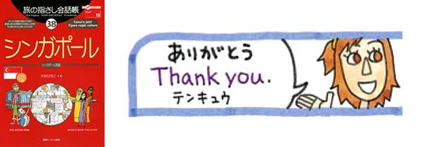世界の言葉 シンガポール英語 ありがとう