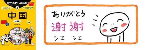 世界の言葉 中国語 ありがとう